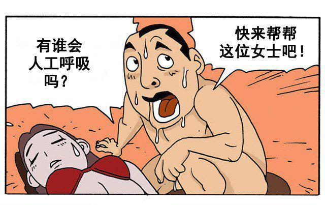人工呼吸救丑女-恶搞漫画图