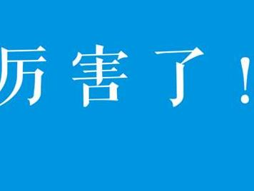 """2017浙江村官考试公基备科学指导"""""""