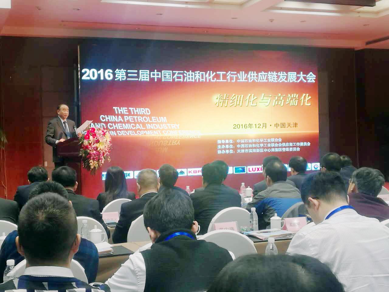 Zber平台应邀参加第三届中国石油和化工行业供应链发展大会