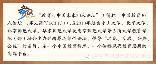 """【热点聚焦】陈平原:中国大学教育在剥夺学生身上的"""""""