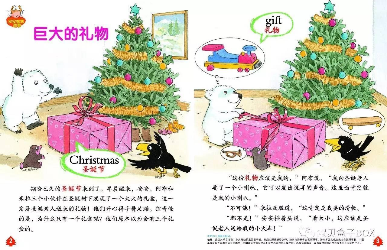 """宝贝盒子圣诞故事4 ——巨大的礼物"""""""