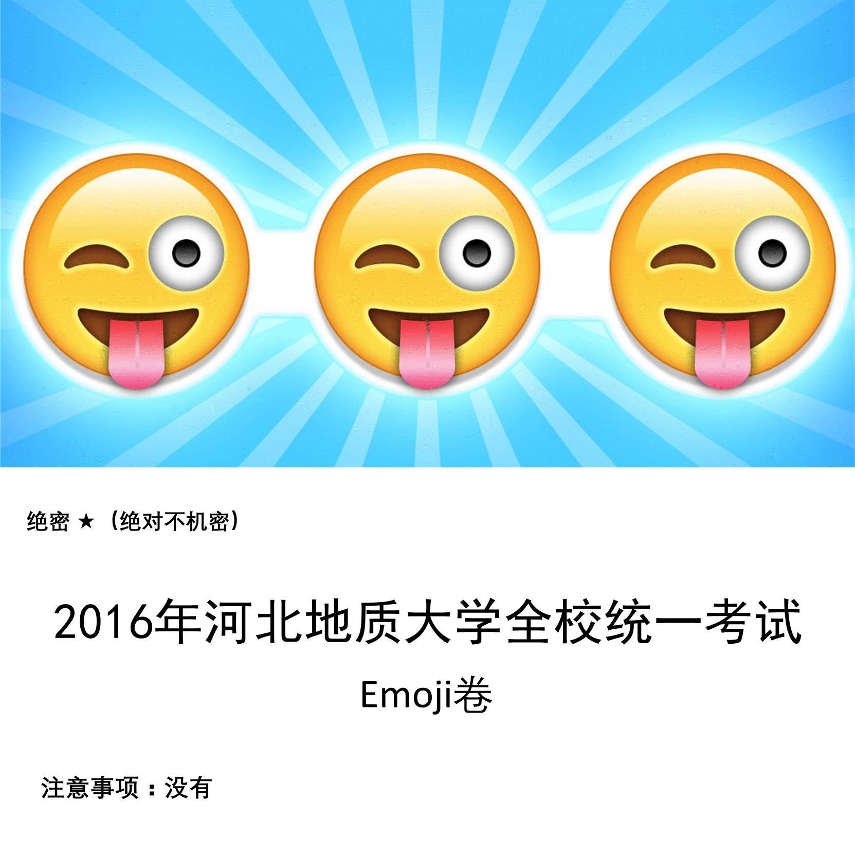 烧脑特辑 | emoji里河地小图片