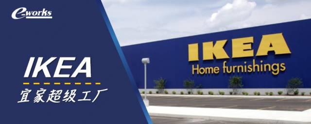 宜家家居(ikea)于1943年创建于瑞典,瑞典宜家集团已成为