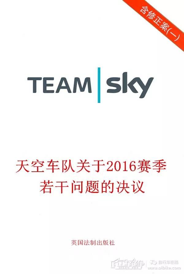 """新闻  天空车队关于2016赛季若干问题的决议(第1号"""""""