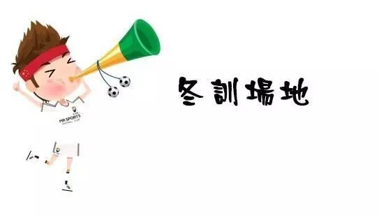 """铭人体育 奥森南园冬季训练(12月24日12月25日)"""""""