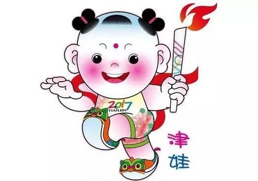 """2017年天津全运会吉祥物""""津娃"""""""
