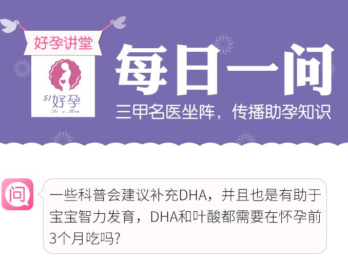 """每日好孕—DHA需要在孕早期补充吗?"""""""
