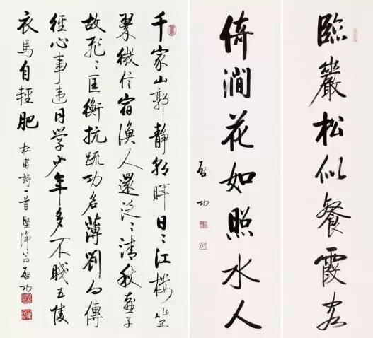 中国书法 字如其人