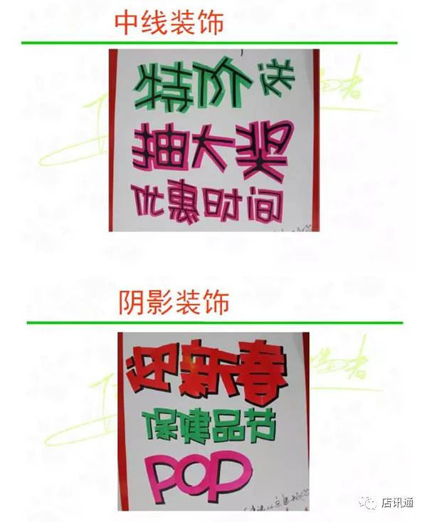 手绘pop秘诀,赶紧收藏!_搜狐健康_搜狐网