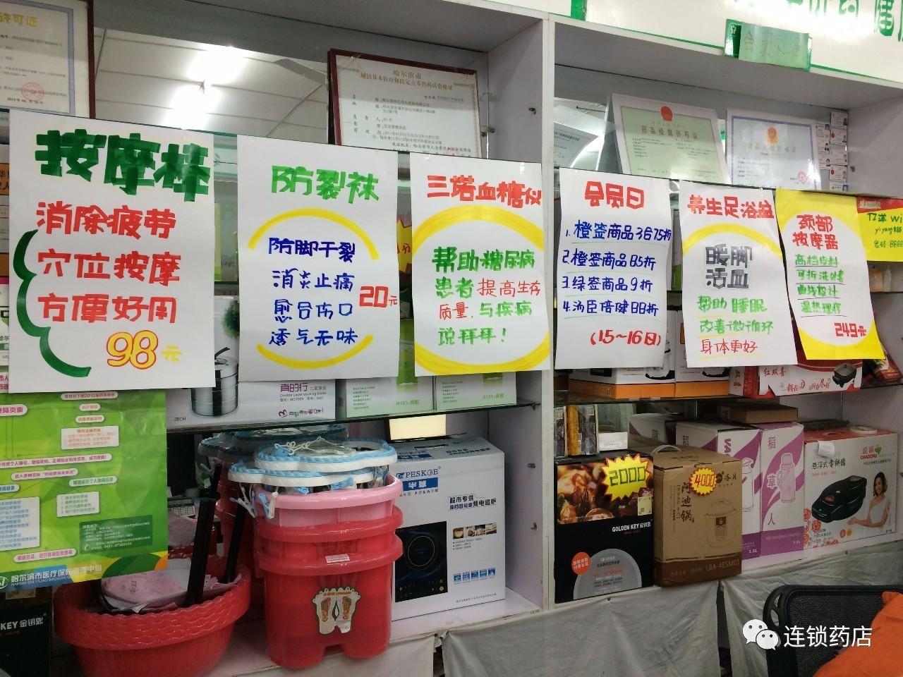 pop手绘药店扬子江产品