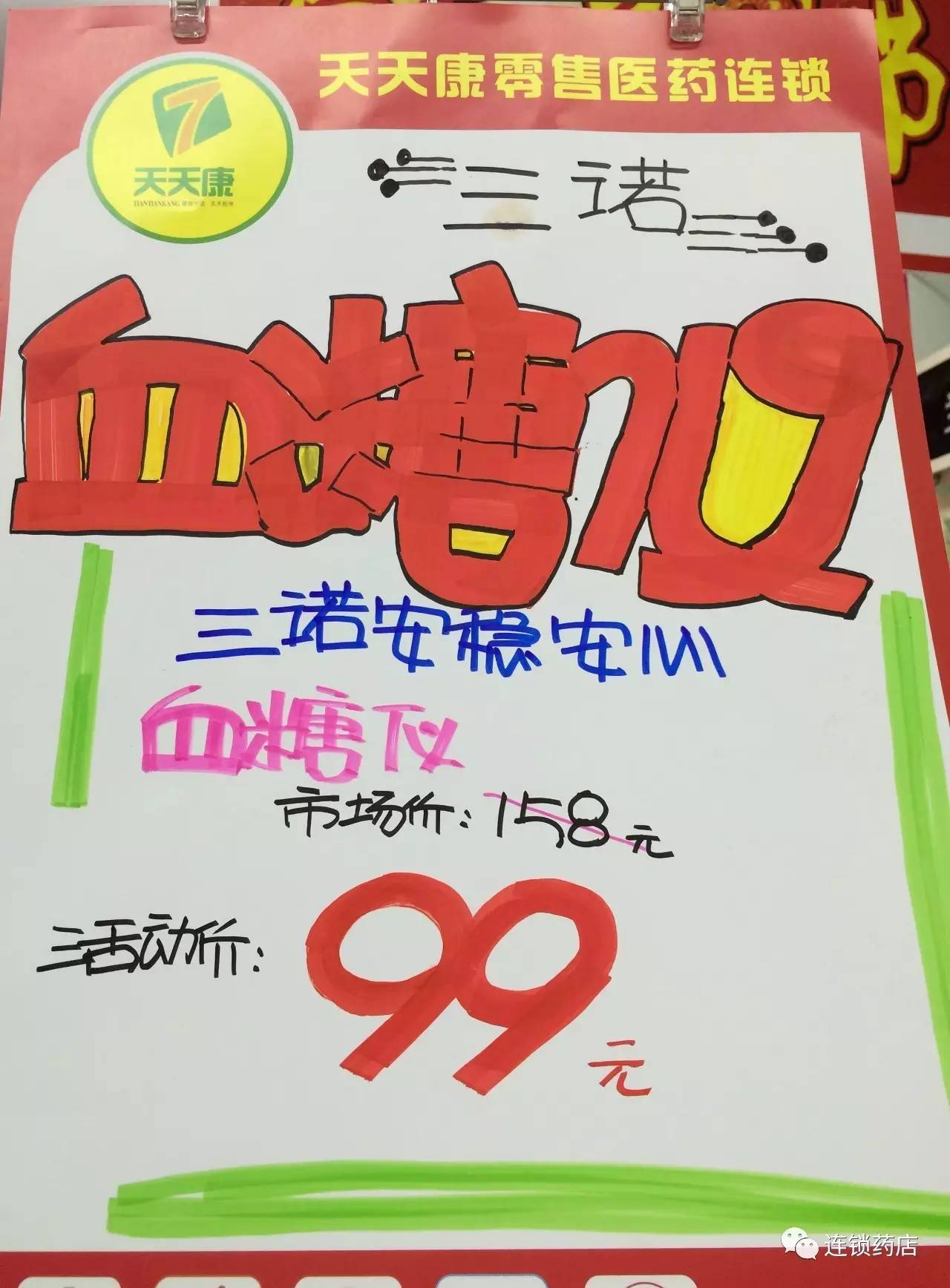 三九产品药店pop手绘