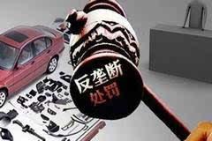 第五张整车企业价格垄断罚单落地:上海通用被罚2.01亿