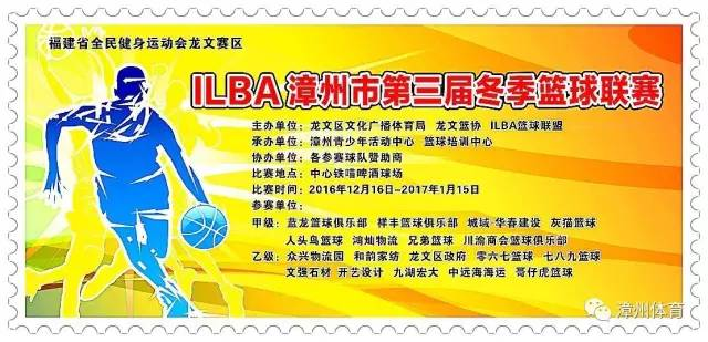 "20160757ILBA漳州市第三届冬季篮球联赛2016比赛第"""
