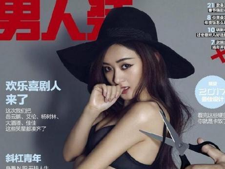 赵丽颖杨幂陈乔恩谁是男人装最性感的女神?