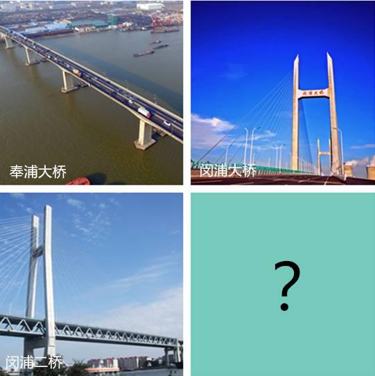 文化 正文  松浦三桥(2009年竣工) 奉浦大桥,闵浦大桥,闵浦二桥 ,作为