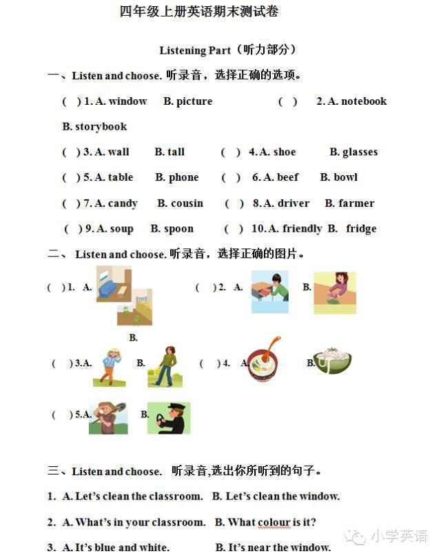 【三四人教】作文版小学英语小学期末年级有答试卷上册画画学图片