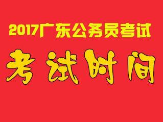"""2017广东省考考试时间报名时间"""""""