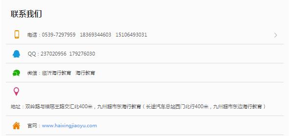 """2017临沂市教师资格证面试着装要求"""""""