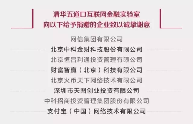 """【专业】互联网金融十大支付手段安全风险解析"""""""