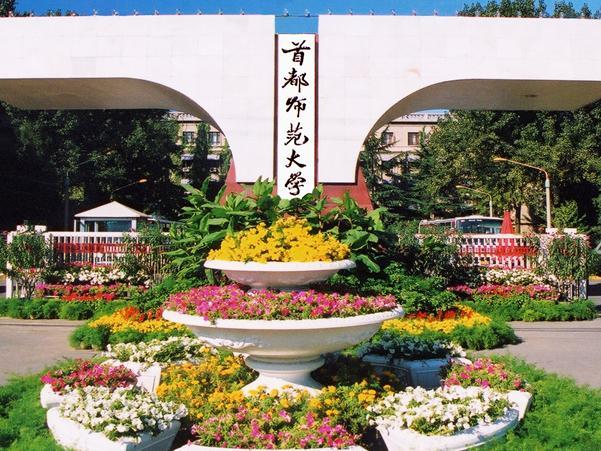 """首都师范大学汉语国际教育考研参考书、考研真题集"""""""