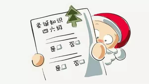 """这些圣诞节冷知识,我猜第1个你就不知道!"""""""