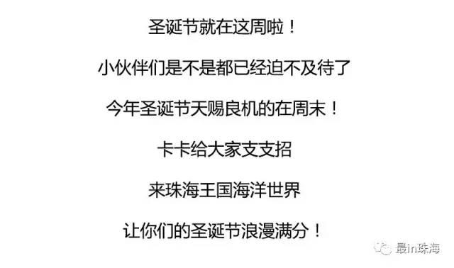 """夢幻聖誕夜不眠!珠海長隆浪漫狂歡迎新年!"""""""