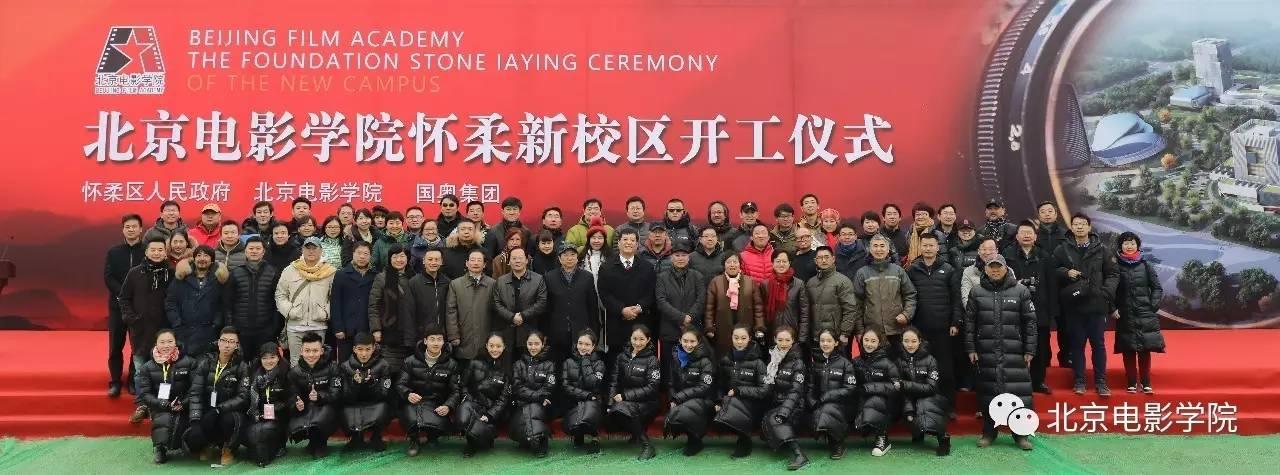 北京电影学院怀柔新校区举行开工仪式 世界一流电影学院建设再谱新篇图片