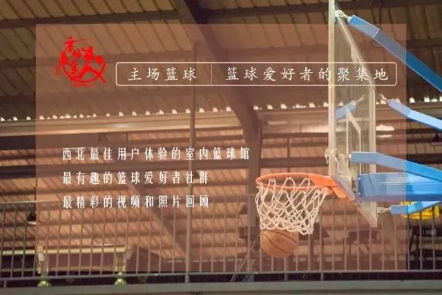 """【重磅消息丨制霸赛】主场百视通西安超级联赛正式"""""""