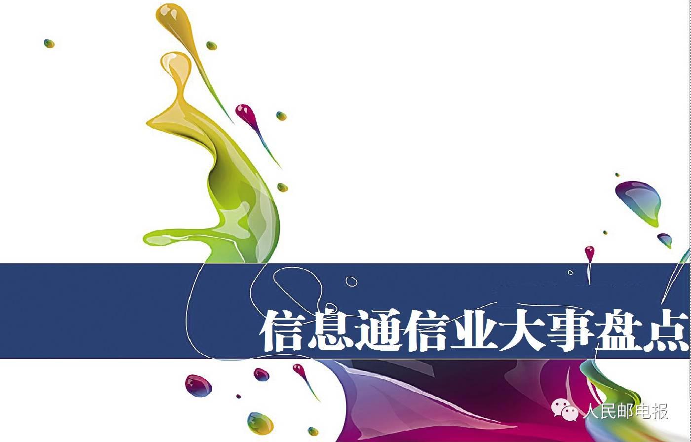 """2016行业大事盘点(三)  运营企业创新突破 转型升级"""""""