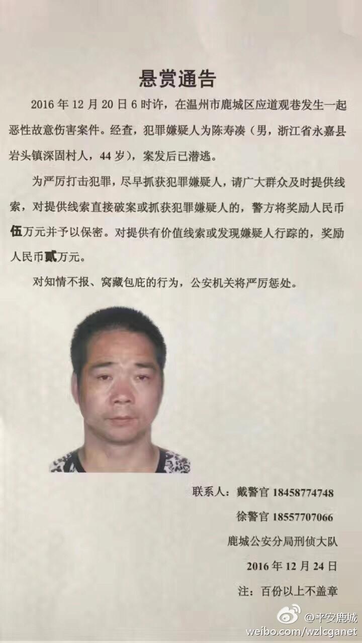 """悬赏5万!温州人见到他马上报警,他是"""""""
