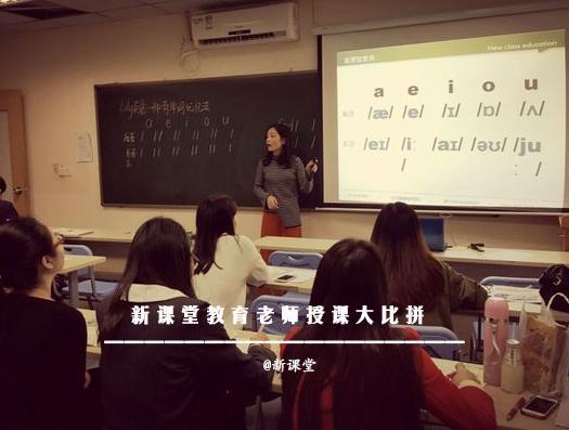 """新课堂教育老师授课大比拼!"""""""