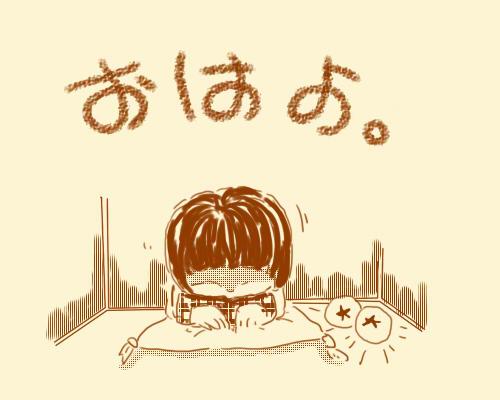 """早上打招呼的日语""""おはよう""""最初并不简单是""""おはようございます""""的图片"""