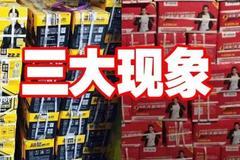 电池市场惊现三大现象!