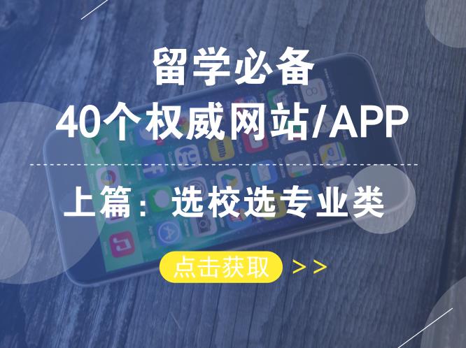 """40个留学申请必备权威网站(上篇):选校选专业类"""""""