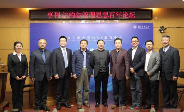法约尔管理思想百年论坛暨MBA精英年会在北京工商大学举行