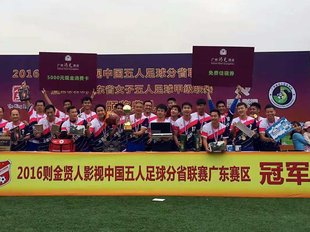 """祝贺中国五人足球分省联赛广东赛区圆满收官"""""""