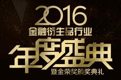 USGFX受邀出席2016金融衍生品行业年度盛典