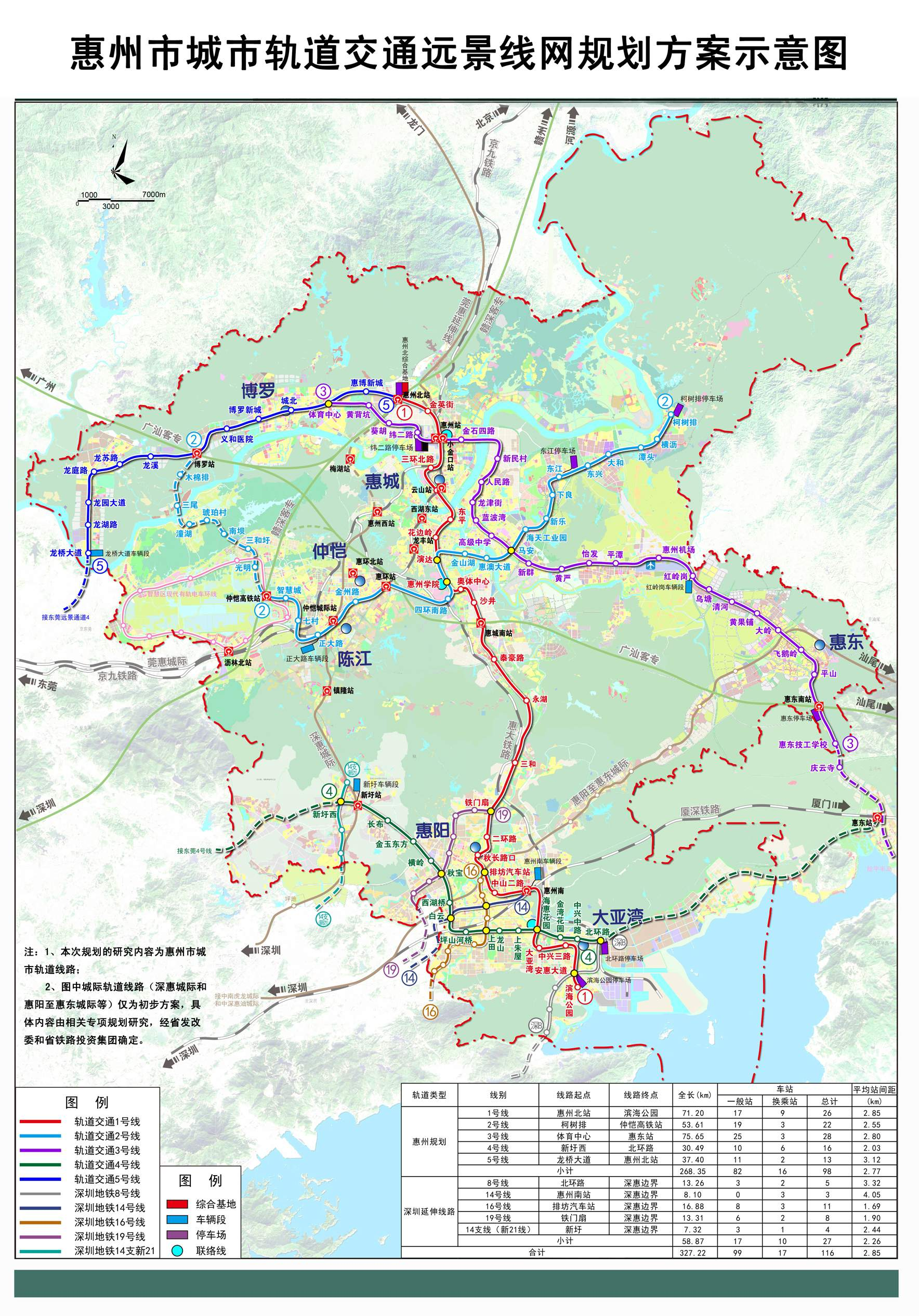 惠州城市轨道规划正式出炉 地铁14号线惠州段将近期开图片