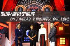 刘涛/撒贝宁助阵 《欢乐中国人》正式启动