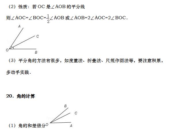 ②若射线oc是∠ao的三等分线则∠ao=3∠oc或∠oc=13∠ao.