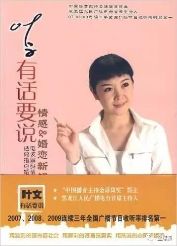 财经 正文  比较有代表性的是黑龙江电台,其推出的一系列情感类广播图片