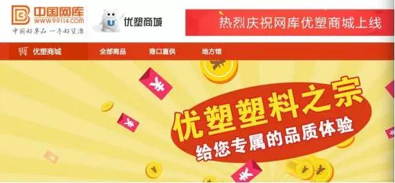 """化工塑料B2B网库优塑商城上线 首单交易额超500万"""""""