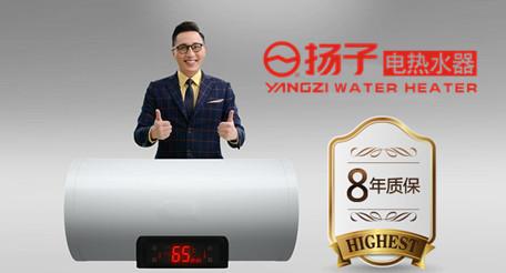 扬子江家用热水器质保期是多久