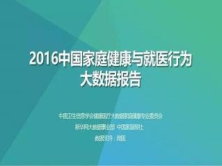 """2016中国家庭健康与就医行为大数据报告发布"""""""