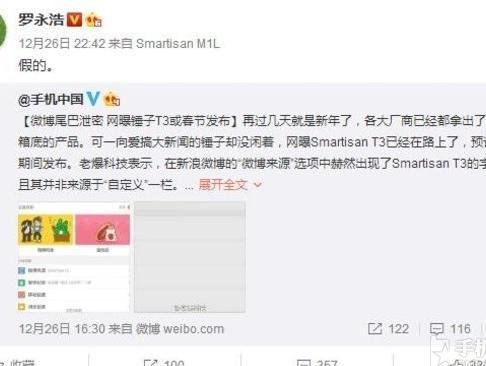 """罗老师霸气回应 锤子T3春节发布是假的"""""""