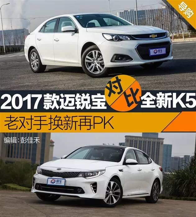"""2017款迈锐宝对比全新K5 老对手换新再PK"""""""