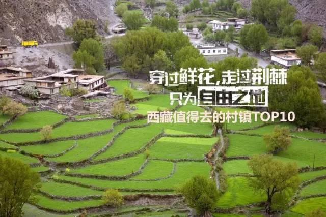 西藏的那些别有风情的小村镇