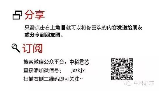 """评选2017年度大中华地区IC设计成就奖 为""""中科君"""""""