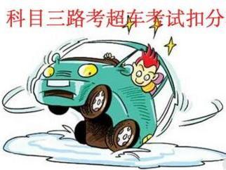 """郑州驾考须知:科目三路考超车禁忌"""""""