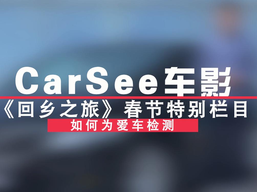 """CarSee回乡之旅春节特别栏目01"""""""